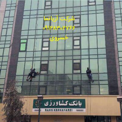 شستشوی سنگ آجر شیشه  و کامپوزیت نما در تهران
