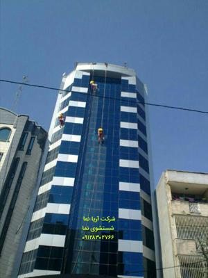 نماشوی در تهران